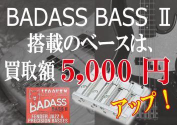 BADASS BASS II搭載ベース買取強化