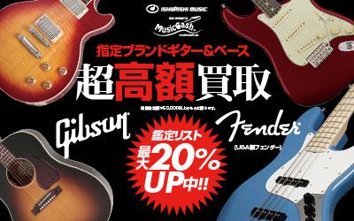 指定ブランドギター&ベース超高額買取