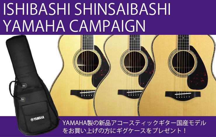 ヤマハキャンペーン2019