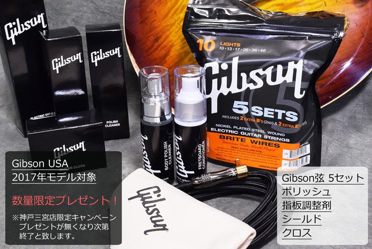 Gibson USAとCustom Shopがお得!