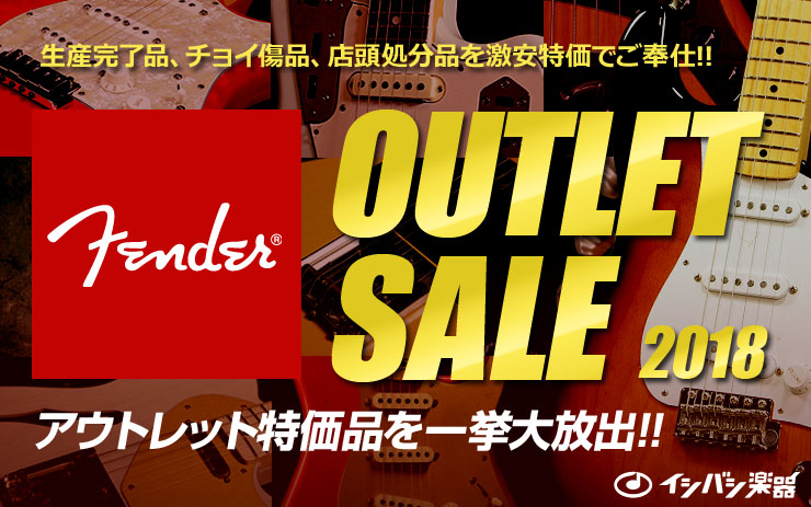 FENDER OUTLET SALE