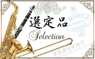 管楽器選定品