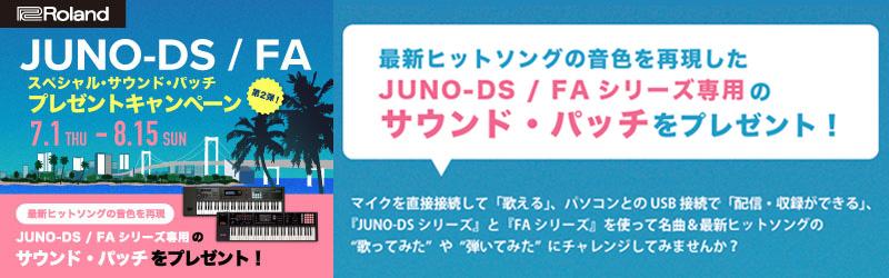 JUNO/FAユーザー必見!|「 スペシャル・ サウンド・ パッチ 」 プレゼント・ キャンペーン第2弾!