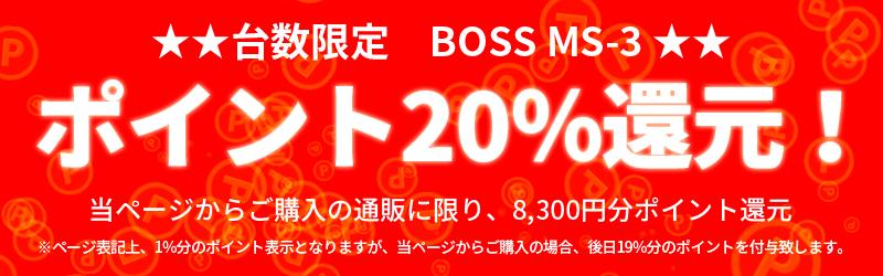 BOSS MS-3特価