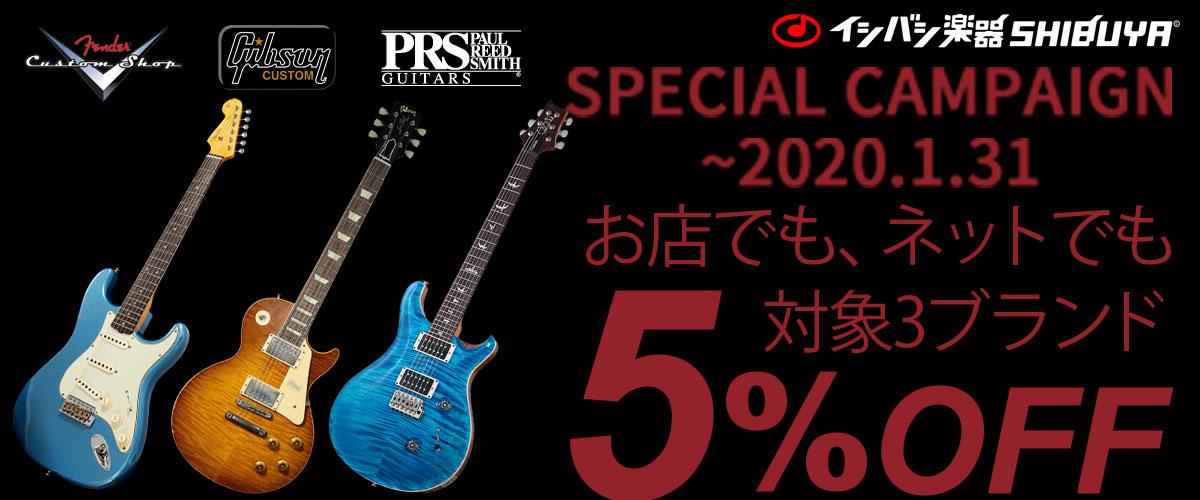 イシバシ楽器渋谷店 Gibson PRS Fender 5%OFFクーポン!!!
