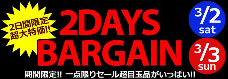 2DAYS BARGAIN @イシバシ楽器 渋谷店