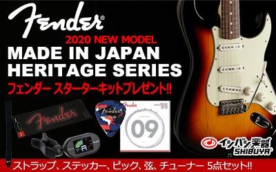 Fender Made in Japan Heritageシリーズにスターターキットプレゼント!!