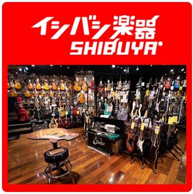 イシバシ楽器渋谷店