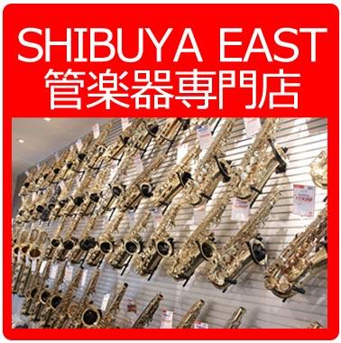イシバシ楽器SHIBUYA EAST 管楽器専門店