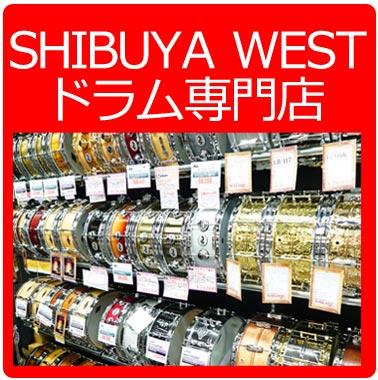 イシバシ楽器SHIBUYA WEST ドラム専門店