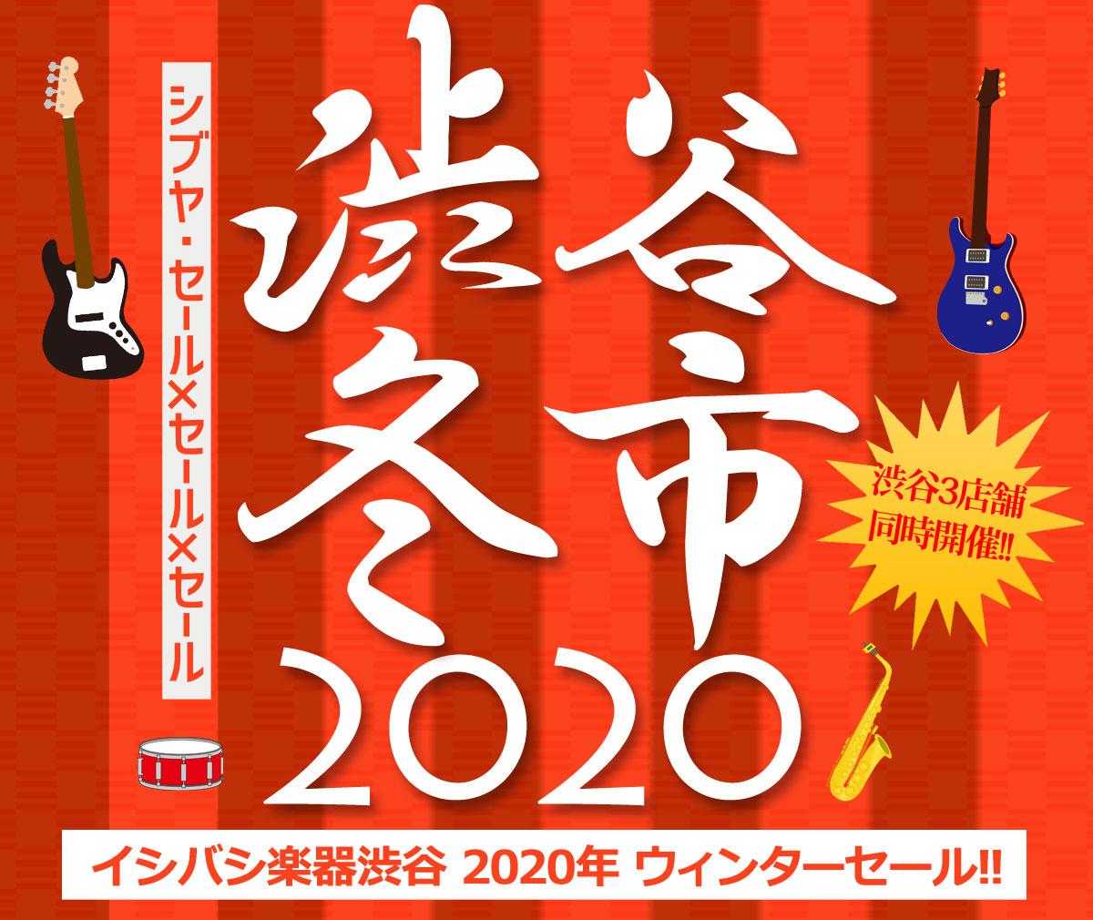 渋谷冬市2020 イシバシ楽器渋谷店2020年 ウィンターセール!! 渋谷店ページ