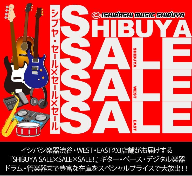 イシバシ楽器渋谷3店舗合同 SHIBUYA・SALE×SALE×SALE