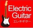 特価エレキギターカテゴリー