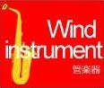 特価管楽器カテゴリー