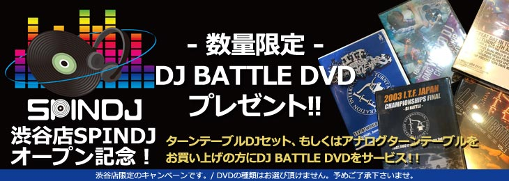 DJ BATTLE DVDサービス!