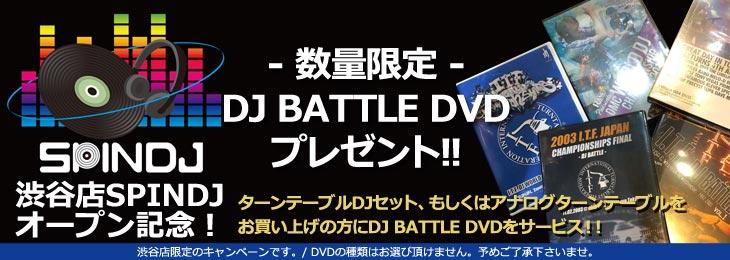 DJ BATTLE DVDサービス!