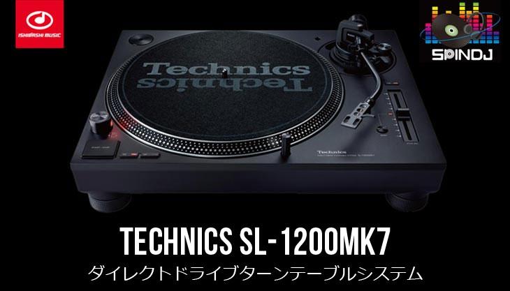 Technicsから「SL-1200MKシリーズ」11年ぶりの最新モデルが発売!ダイレクトドライブターンテーブルシステム SL-1200MK7!
