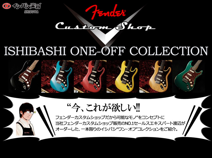 Fender Custom Shop ISHIBASHI ONE-OFF COLLECTION