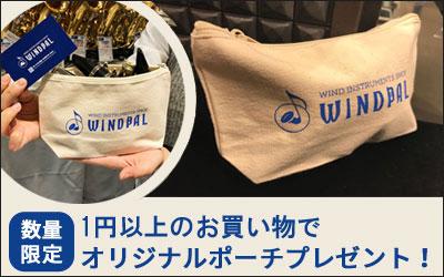 1円以上お買い上げの方にお年賀として特製オリジナル小物ポーチをもれなくプレゼント!