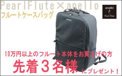 先着3名様anello フルートバッグをプレゼント