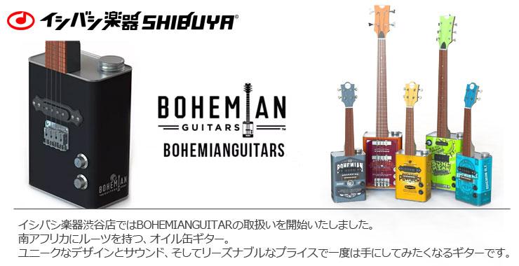 イシバシ楽器渋谷店ではBOHEMIANGUITARの取扱いを開始