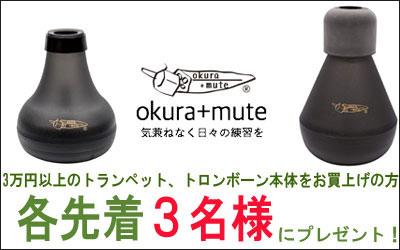 トランペット:3万円以上のトランペット本体をお買上げの先着3名様 人気のオクラプラスミュートプラクティスをプレゼント