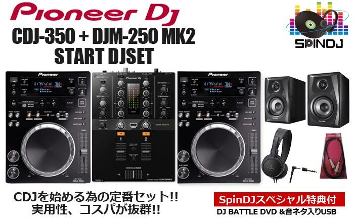 Pioneer DJ / CDJ-350 + DJM-250 MK2 START DJSET スタートDJセット