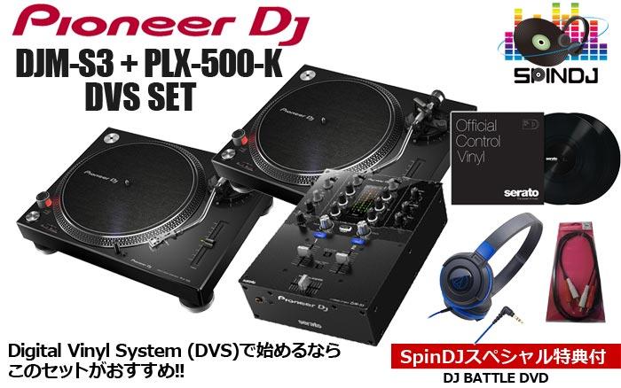 Pioneer DJ / DJM-S3 + PLX-500-K 【DVSセット!】