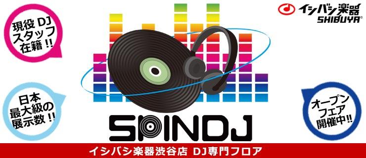 イシバシ楽器渋谷店DJフロア SPINDJ
