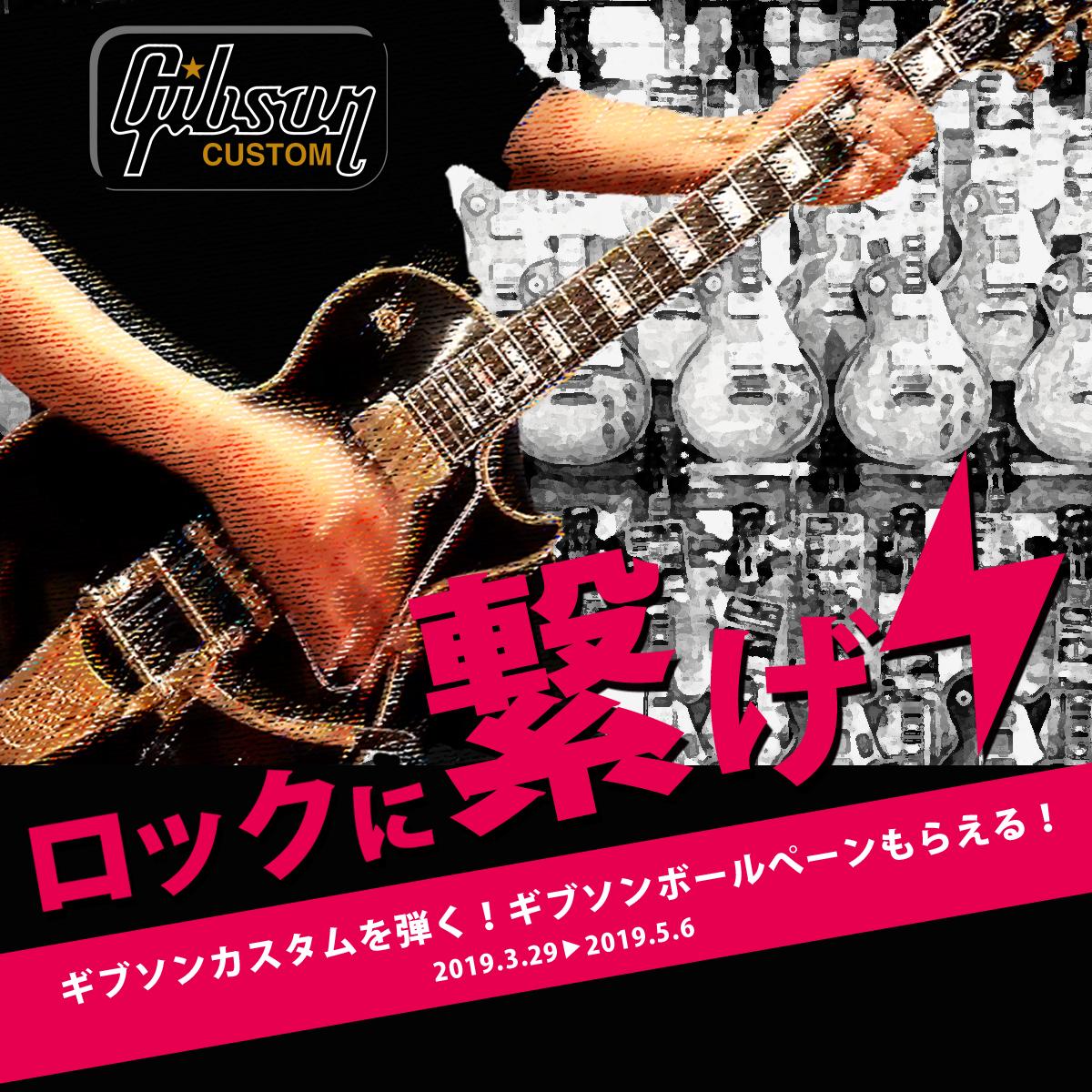 Gibson Custom 『ロックに繋げ』