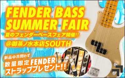 Fender Bass Summer Fair