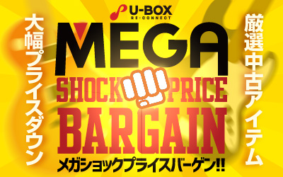 U-BOX 「MEGA SHOCK PRICE BARGAIN」!