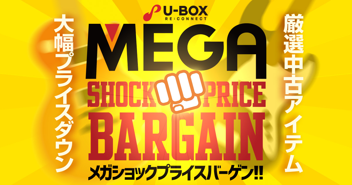 U-BOX 「MEGA SHOCK PRICE BARGAIN」