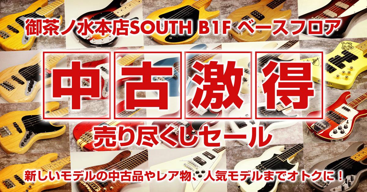 御茶ノ水本店・アメリカンギターフロア誕生記念・炎のギブソン大放出!