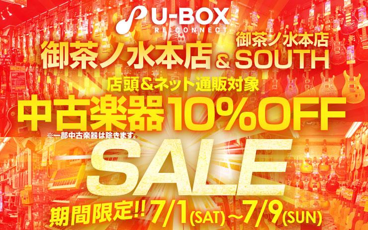 御茶ノ水エリア2店舗限定!中古楽器10%OFFセール