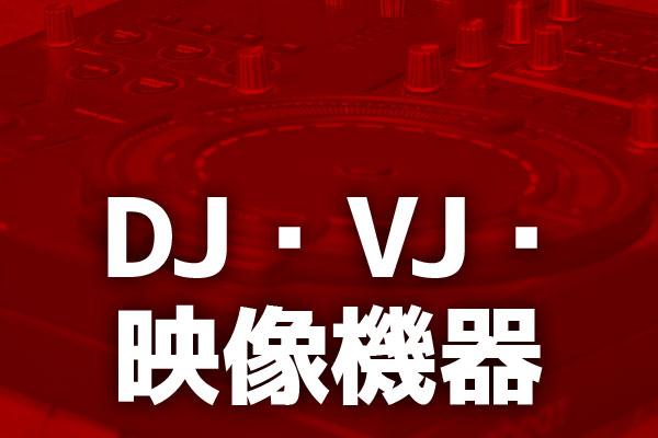 DJ・VJ・映像機器で探す