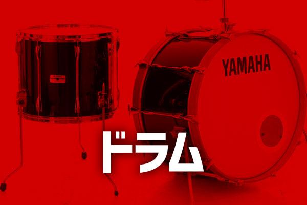ドラムで探す
