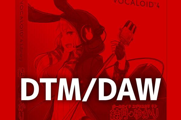 DTM/DAW(音楽制作)で探す