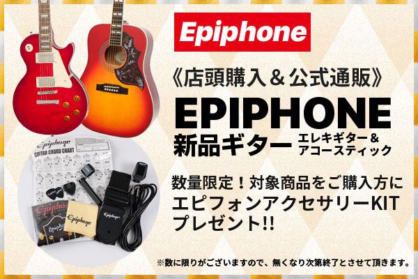 御茶ノ水本店|Epiphone