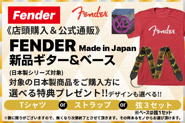 御茶ノ水本店|Fender Made in Japan