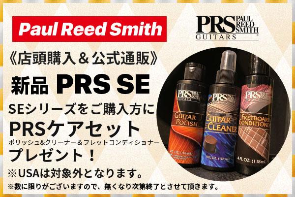 御茶ノ水本店|PRS SE