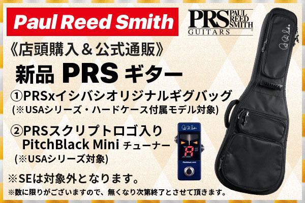 御茶ノ水本店|PRS USA