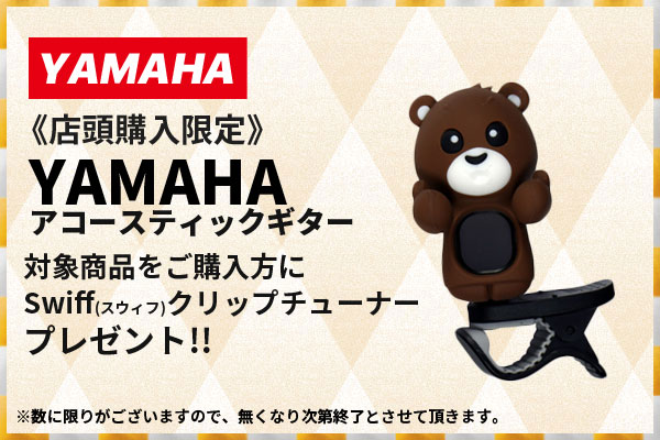御茶ノ水本店|YAMAHA Acoustic