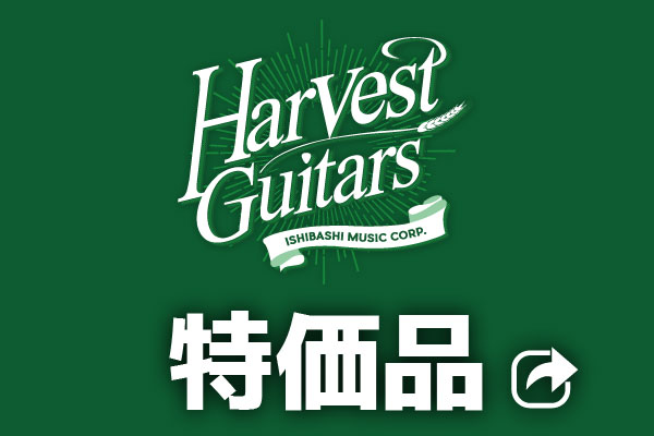 HARVEST GUITARS|特価品