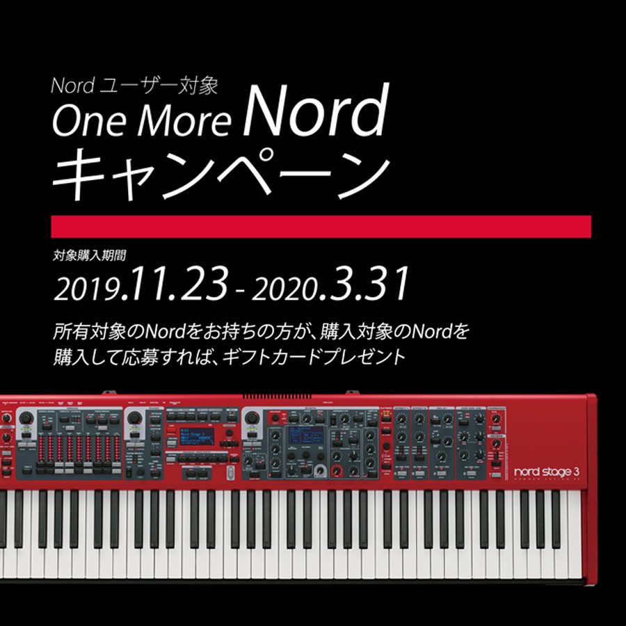 One More Nord キャンペーン