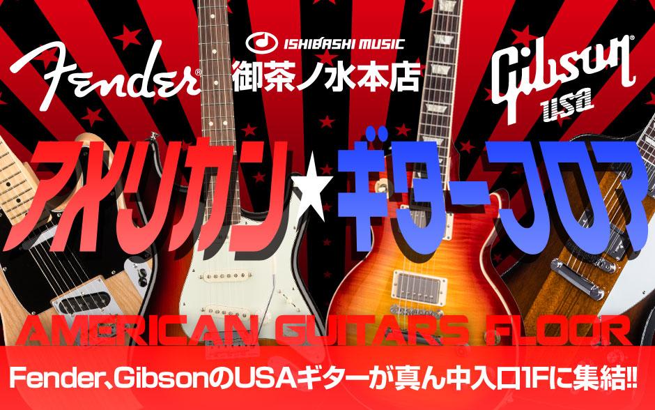 御茶ノ水本店・真ん中入口1Fにアメリカン・ギターフロアオープン!