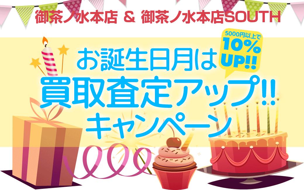 御茶ノ水本店・お誕生日月は買取査定アップ!! キャンペーン