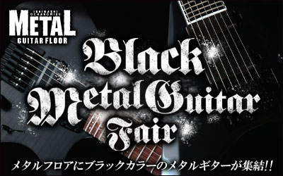 ����ο���Ź�å᥿��ե�BLACK METAL GUITAR FAIR
