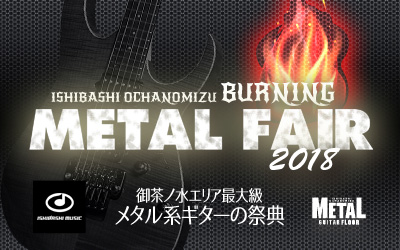 ISHIBASHI OCHANOMIZU BURNING METAL FAIR 2018