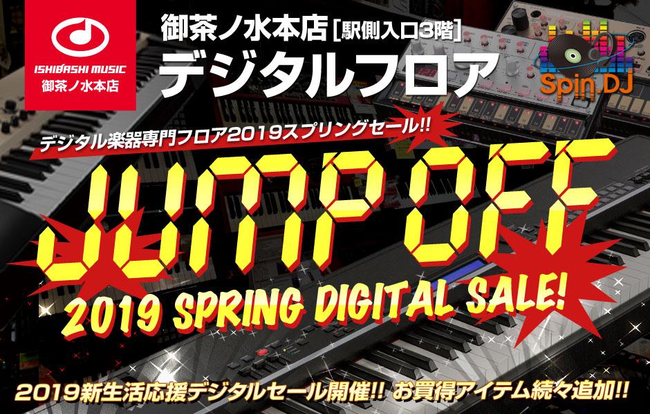御茶ノ水本店デジタル2019 DIGITAL SALE!!